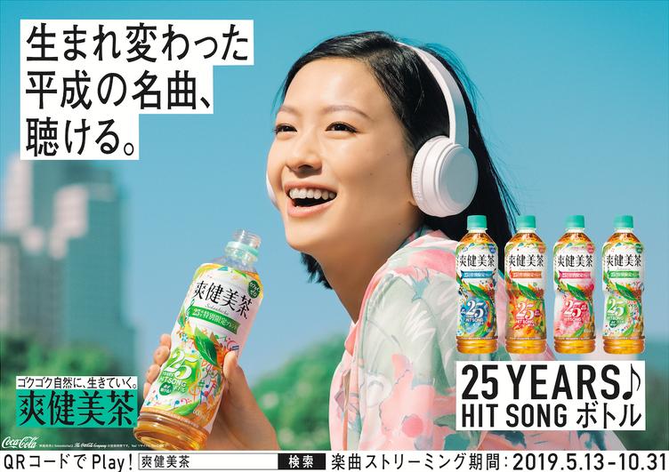 TeddyLoid、Moe ShopらがREMIX 爽健美茶で聴く平成名曲がもはや夏
