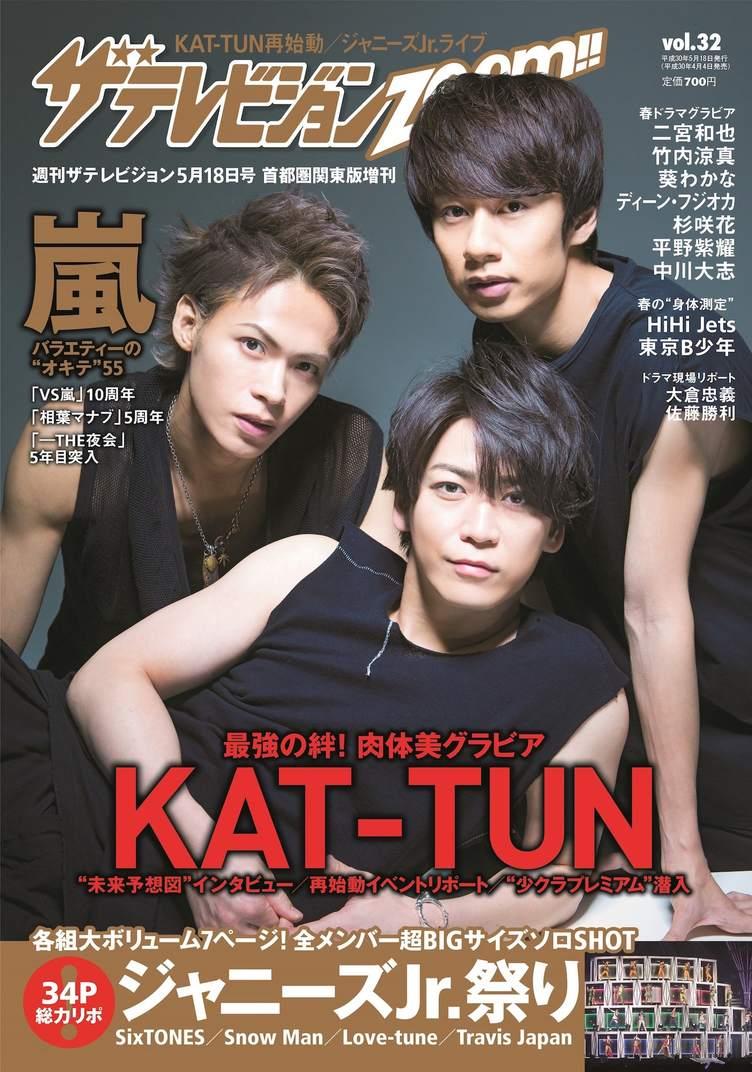 ジャニーズ、表紙写真もネット解禁 KAT-TUNの肉体派グラビアに鼻血が止まらん