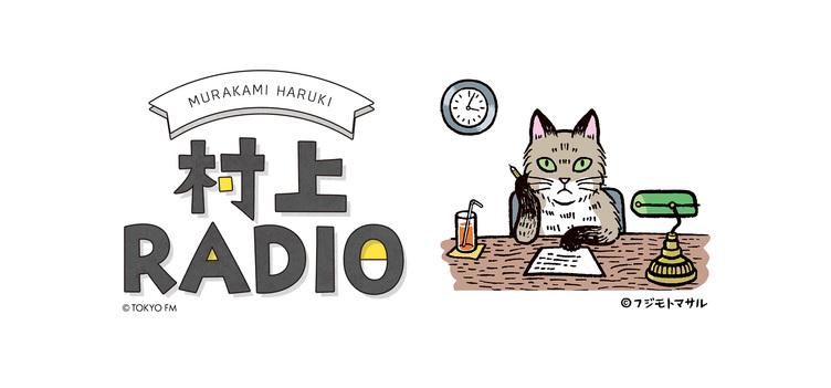 村上春樹が初ラジオ 音楽や文学について、肉声を聴く貴重な機会