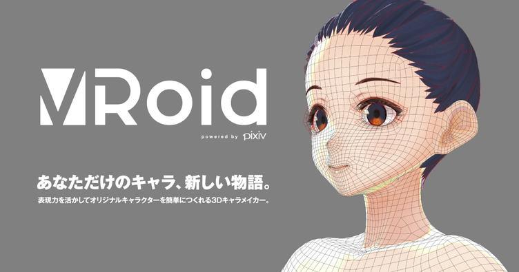 バーチャル美少女になりたい! pixiv発のイラスト3D化アプリ「VRoid Studio」
