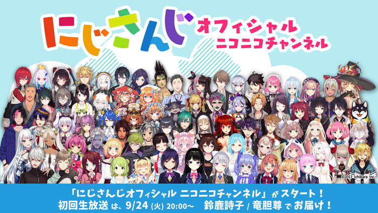 「にじさんじ」ニコニコチャンネル開設 人気企業勢の躍進続く