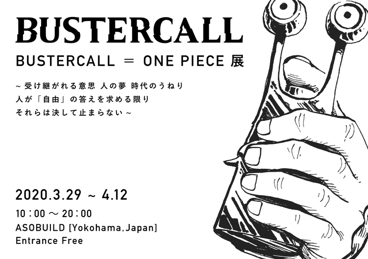 『ONE PIECE』を200人のアーティストが表現 「BUSTERCALL展」日本初上陸