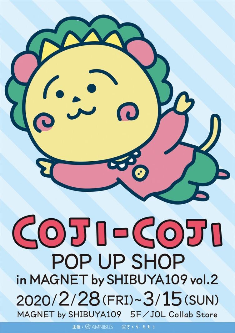 『コジコジ』ポップアップ、渋谷で開催 ゆるふわ系ギャグ漫画の最高峰