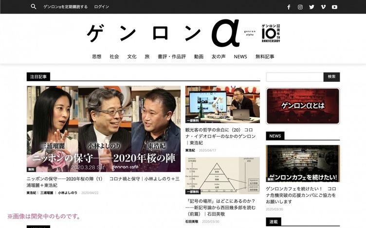 東浩紀が編集長「ゲンロンα」オープン 現代の総合誌を目指し、Webに開設
