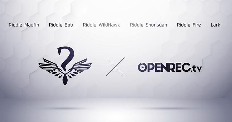 ボドカオーナーのe-Sportsチーム Riddleがプロ化 「OPENREC」がスポンサーに