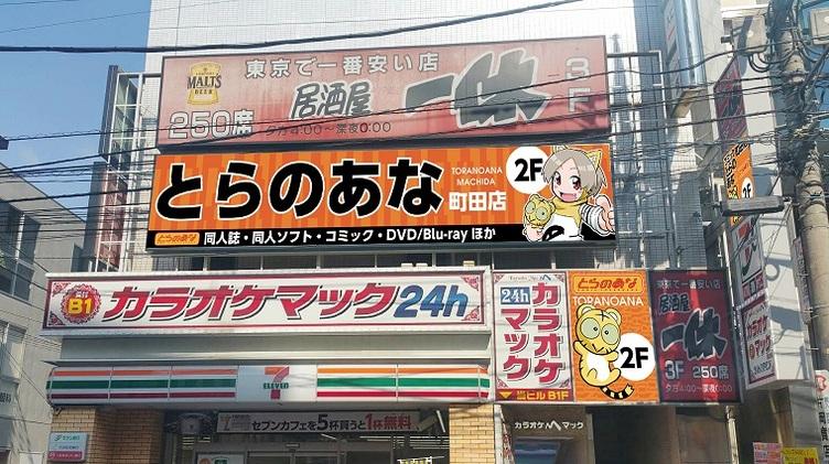 「とらのあな」閉店続く 新型コロナで利用減少、横浜や町田など4店舗で