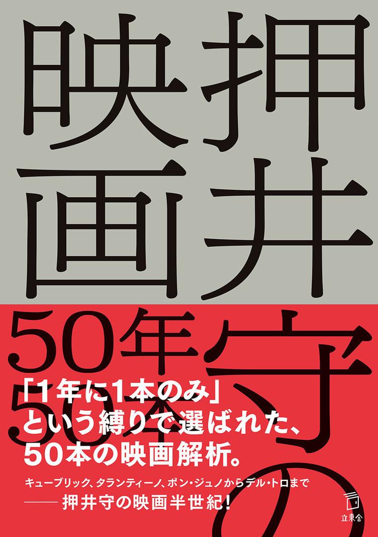 """""""いま見るべき""""映画を語る『押井守の映画50年50本』 巨匠のセンスを学ぼう!"""