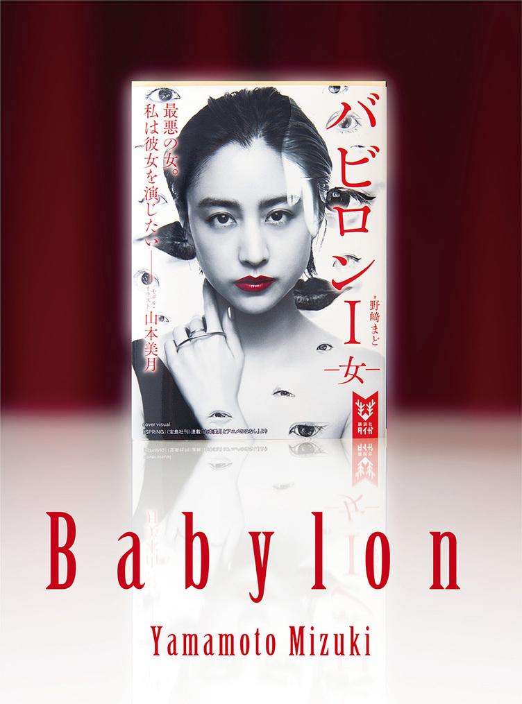 野﨑まど『バビロン』が山本美月を表紙に新装「私は彼女(曲世)を演じたい」