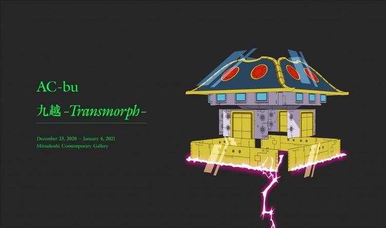 AC部が初の大規模個展「九越-Transmorph-」 BattlesのMVから生まれた新作も発表