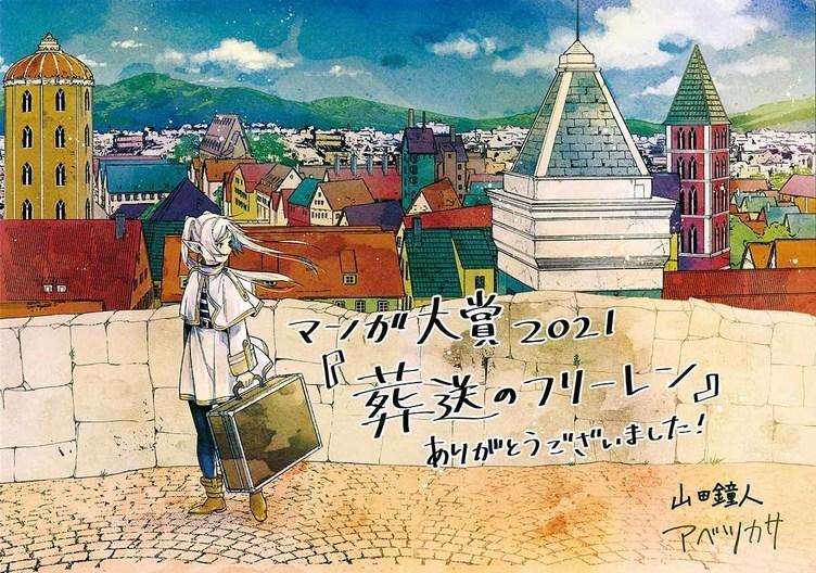 「マンガ大賞2021」は『葬送のフリーレン』エルフの旅描く心温まるファンタジー