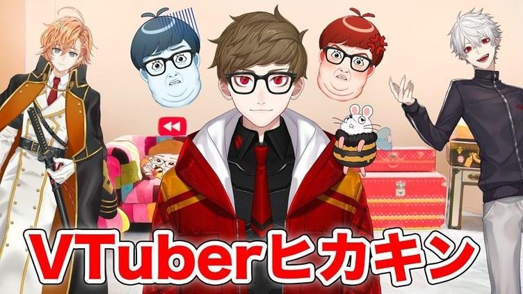 ヒカキンがVTuberに 大先輩の葛葉、渋谷ハルも歓迎「VTuber界隈荒れるぞ」