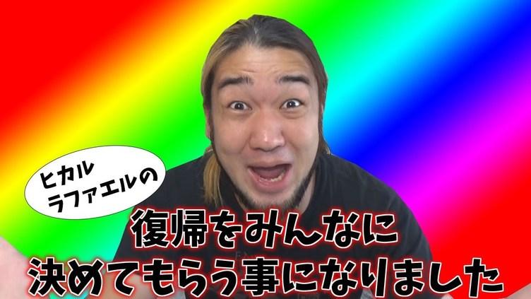 ヒカルラファエル復帰?/東海てつやのエグいドッキリ…YouTuber注目動画を3行でまとめた