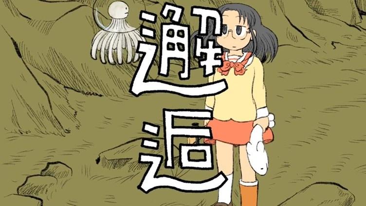 あらゐけいいち『日常』アニメをYouTubeで公開 浅野いにお、大童澄瞳もゆるく投稿中