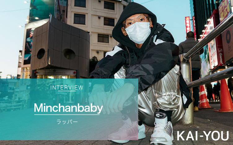Minchanbaby インタビュー 飽き性でメンヘラなラッパーとしての生き方