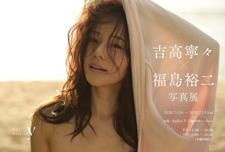 吉高寧々、天使もえ、橋本ありな 人気セクシー女優の写真展