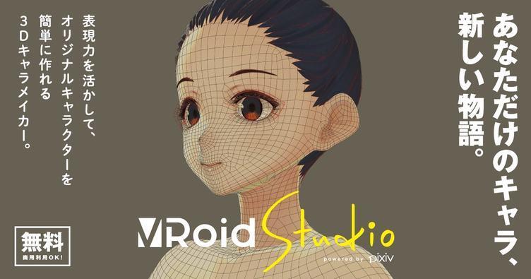 pixiv発「VRoid Studio」ベータ版 誰でも3Dモデリングができる時代【レビュー動画あり】