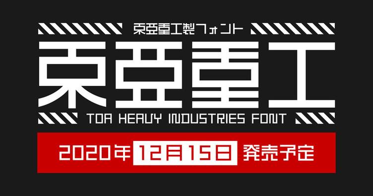 弐瓶勉監修「東亜重工」フォント12月発売 創業100年の老舗イワタが制作