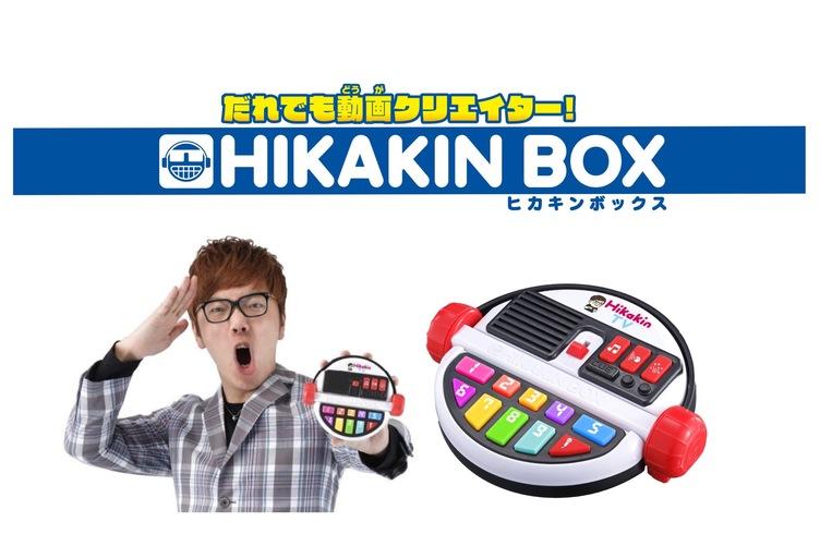 本人監修の玩具「HIKAKIN BOX」 ボイスチェンジャーでヒカキンになりきる