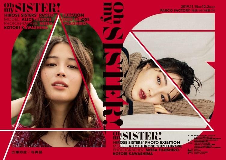 広瀬アリスと広瀬すず、最強に美麗な姉妹の写真展が再び開催