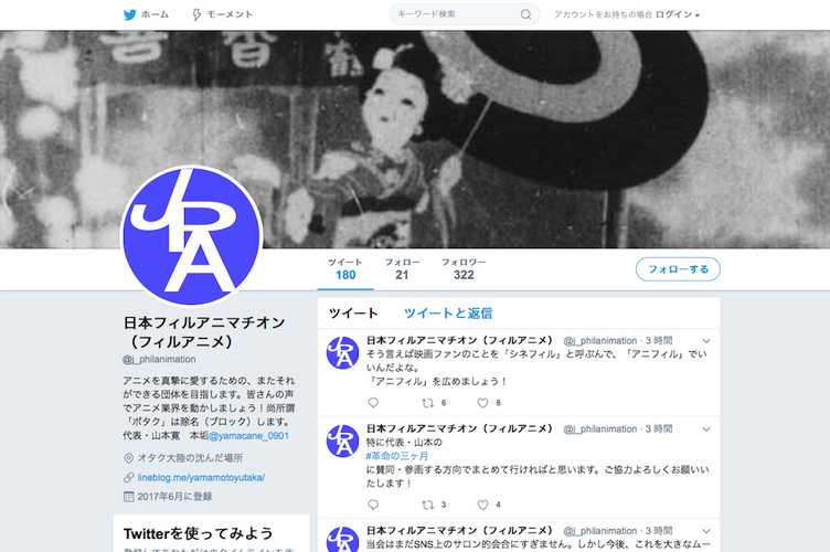 アニメ監督の山本寛、同人団体を結成 「下卑た狂気からアニメを解放」