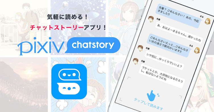 ピクシブが「pixiv chatstory」リリース 国内外で人気、チャット形式の小説