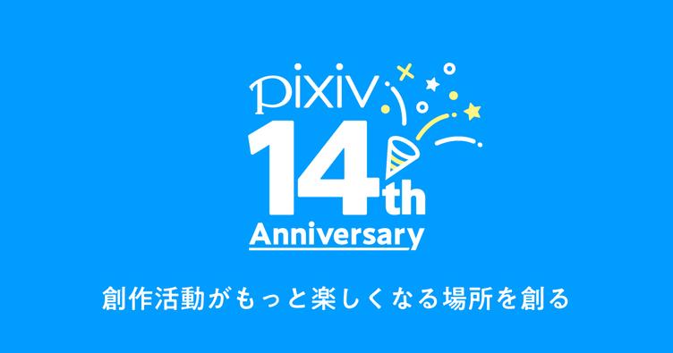 pixivが14周年! 作品投稿総数は1億越え、利用者の半数が海外ユーザーに変化