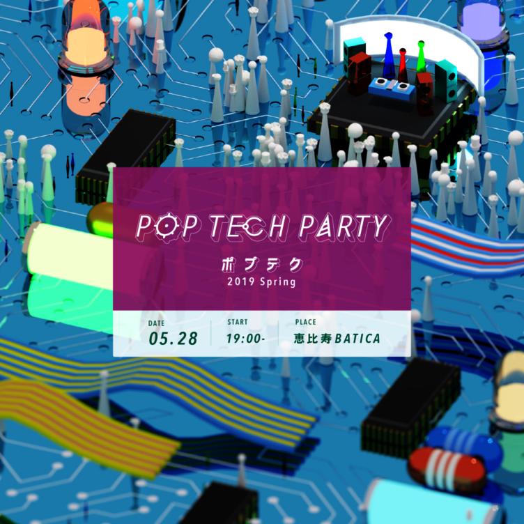 【今年もやるよ】エンジニアだらけの音楽イベント「ポプテク」第3弾