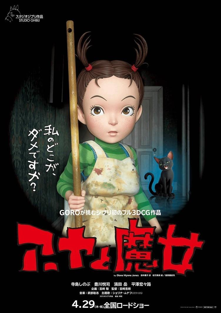 ジブリ『アーヤと魔女』劇場公開 宮崎駿「本当に手放しで褒めたい」