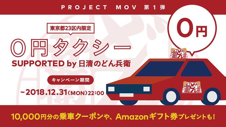 「0円タクシー」をDeNAが実現 年内まで23区全域で無料、限定50台
