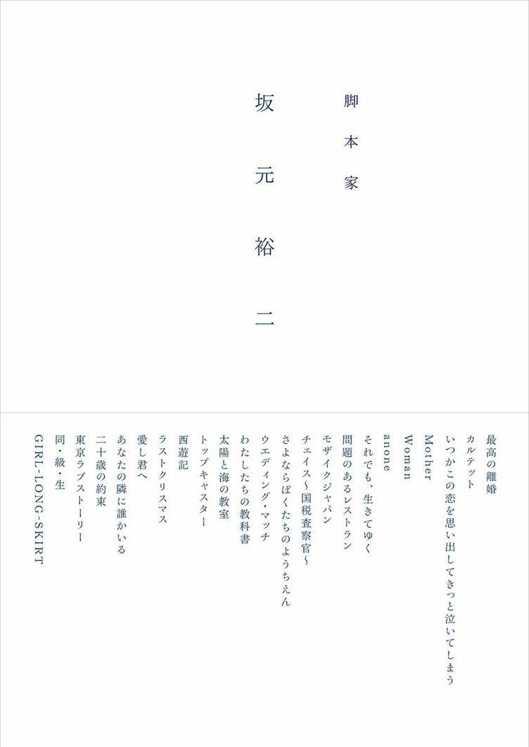 稀代の脚本家 坂元裕二に迫る1冊 『東京ラブストーリー』から『カルテット』まで