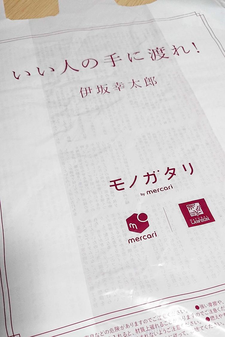 吉本ばななや筒井康隆の短編読めるレジ袋 ナチュラルローソンで限定配布