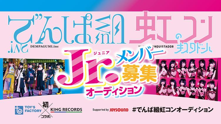 でんぱ組と虹コン、ジュニアメンバー募集のオーディション! デビューを約束