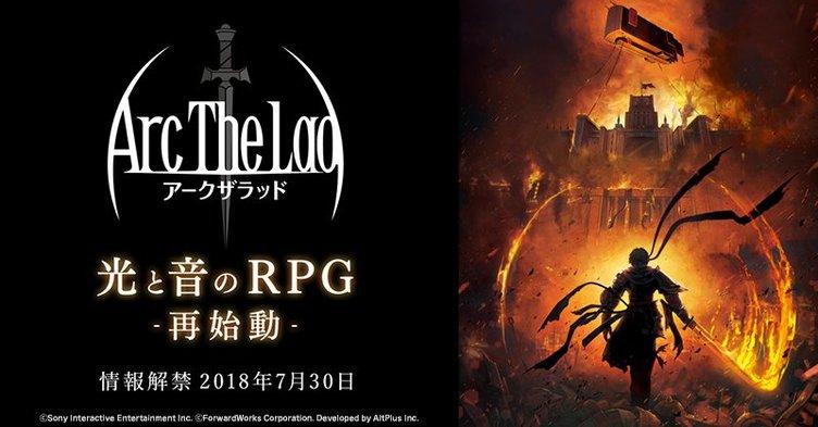 名作RPG『アークザラッド』新作スマホ版から続報 7月30日解禁