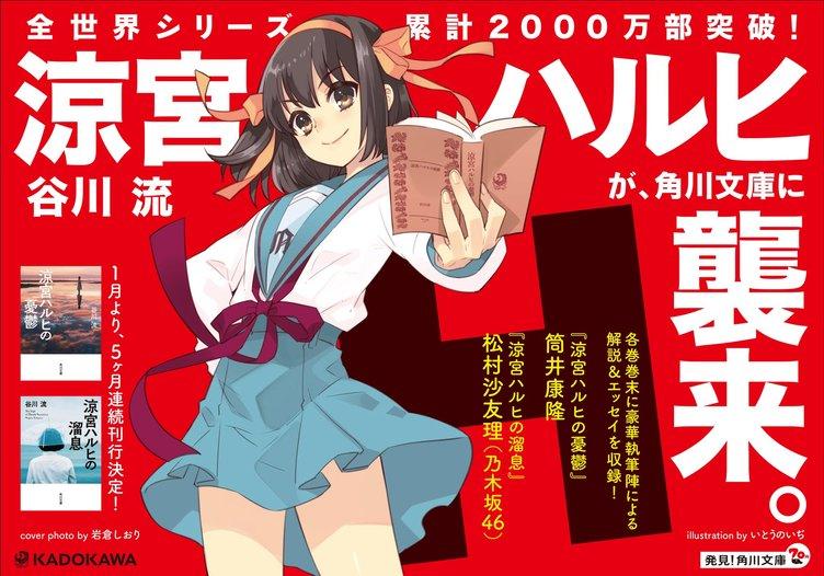 「涼宮ハルヒ」シリーズ新装版が5か月連続刊行 『憂鬱』には筒井康隆が寄稿