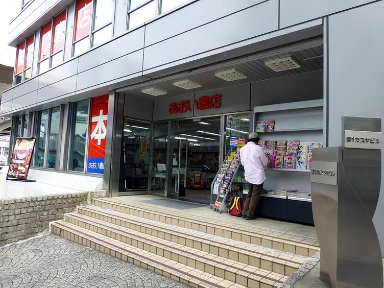「あおい書店」渋谷南口店が10月に閉店へ 地区再開発のため