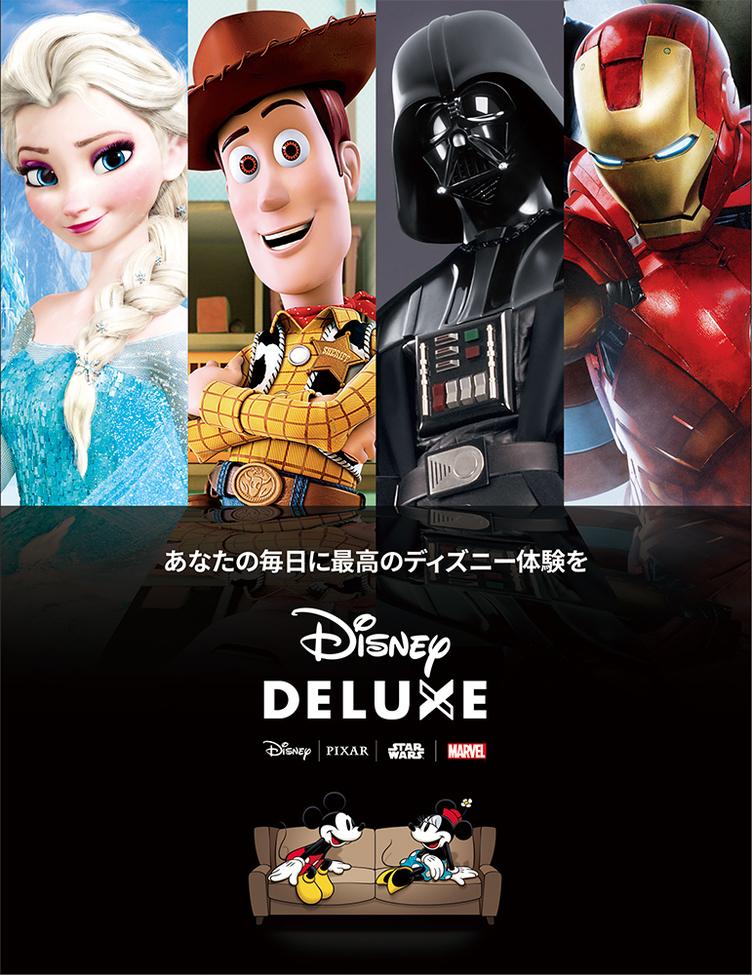 配信サービス「Disney DELUXE」発表 スターウォーズ、マーベルも見放題に