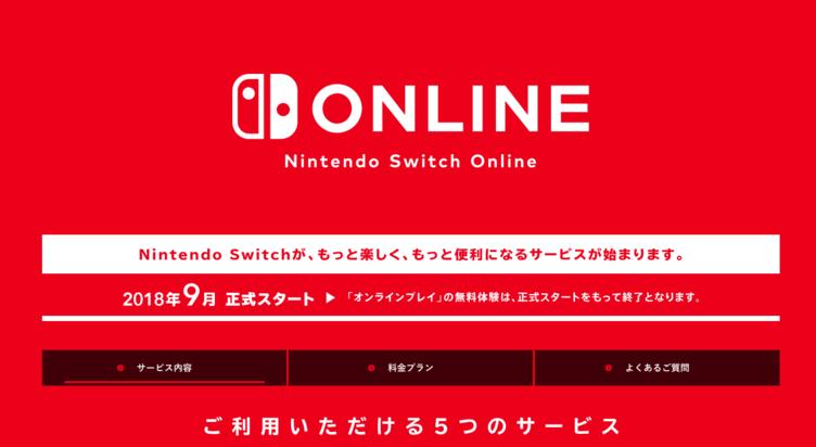 Switchオンライン、収録タイトルは「マリオ3」や「ゼルダ」など