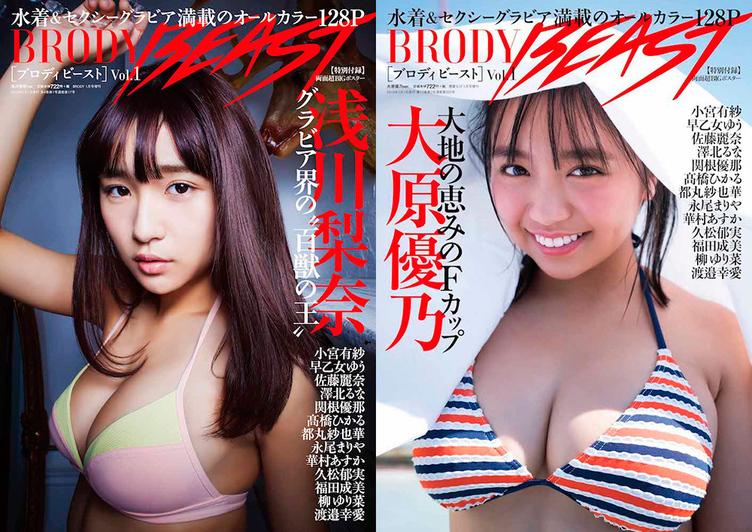 浅川梨奈と大原優乃がソロ表紙 野性的グラビア誌『BRODY BEAST』創刊
