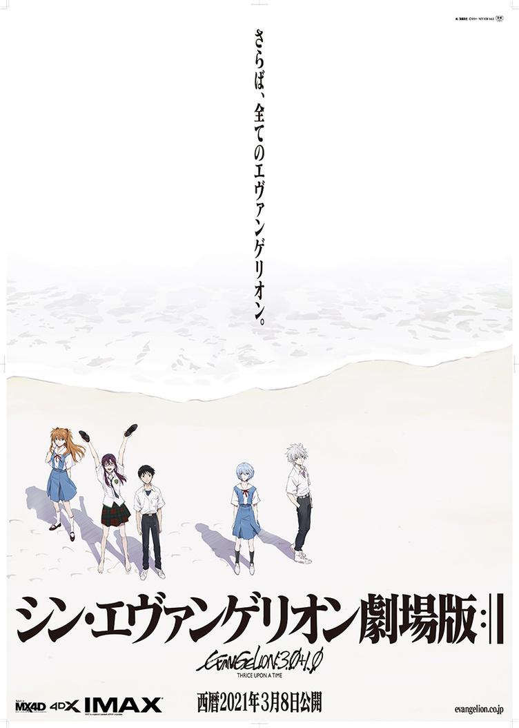 『シン・エヴァンゲリオン劇場版』3月8日公開へ 宇多田ヒカルの主題歌も発売日決定