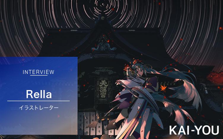 中国人イラストレーター「Rella」インタビュー 初音ミクと北野天満宮とを繋ぐ才能