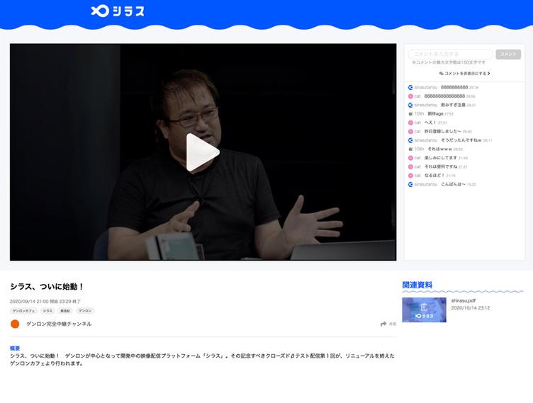 新たな放送プラットフォーム「シラス」 東浩紀創業のゲンロン運営