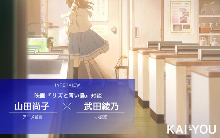『リズと青い鳥』山田尚子×武田綾乃 対談 少女たちの緊迫感はいかにして描かれたか