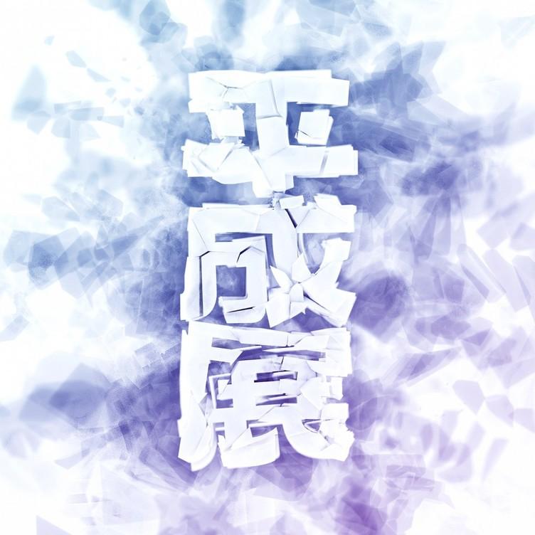 「平成展 2010-2019」開催 2010年代の空気を込めた「平成水」とは?