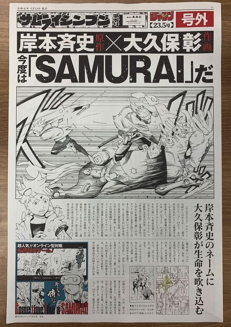 令和初のジャンプ『ナルト』岸本斉史の新連載 号外新聞配布&秘蔵ネームが渋谷ジャック
