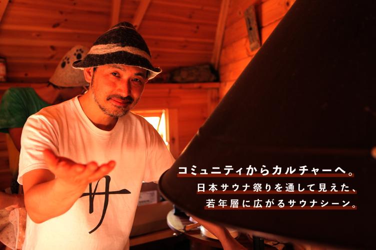 """大自然で""""ととのう""""至高体験 「日本サウナ祭り」から考えるサウナの盛り上がり"""