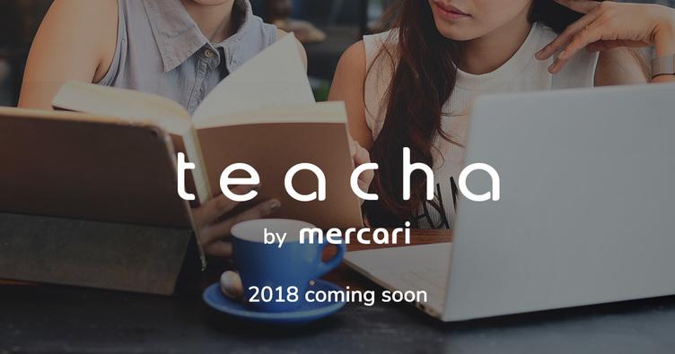メルカリ発の習い事マッチング「teacha」来春開始