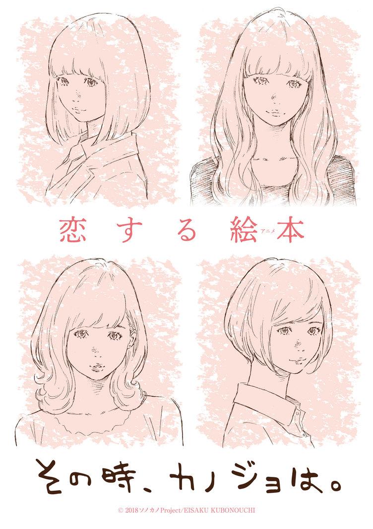 窪之内英策×夏生さえりのアニメ『その時、カノジョは。』 女性のリアルな恋愛