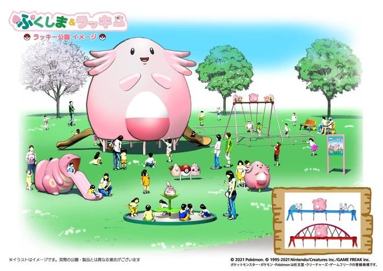 あっ! ラッキー公園があらわれた! 福島県内4か所に遊具が寄贈