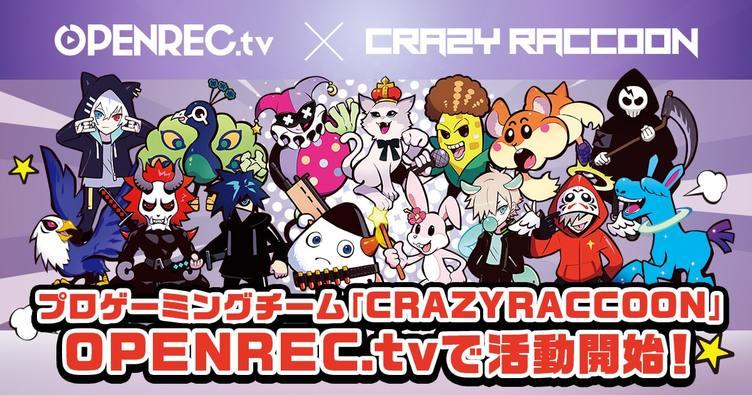 e-Sportsチーム Crazy Raccoon「OPENREC」と独占契約 過熱する配信ビジネス
