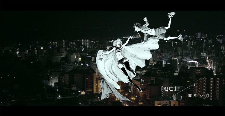 """ヨルシカ、漫画『よふかしのうた』と""""夜好性""""コラボ 全国の夜景を巡る"""